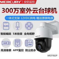 水星 MIPC362P 300万POE H.265+ 室外云台网络高清球机 焦距4mm