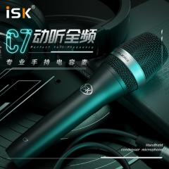 ISK C7 手持电容麦克风直播唱歌手机全民k歌主播