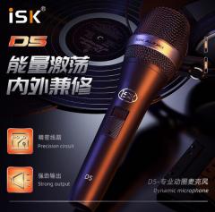 ISK D5 手持动圈麦唱歌手机专用全民K歌主播直播录音