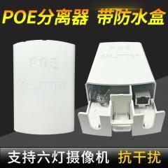 光训光电 国标48V转12V 室外防水POE分离器 抽拉盒