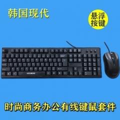 韩国现代 HY-MK100 商务办公有线套件【33/件】 黑色 U+U