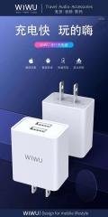 WIWU XY-1304-2USB 双U快速充电器 白色