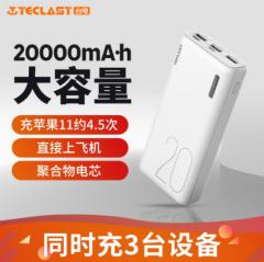 台电 C20-L 移动电源20000毫安 大容量手机充电宝 白色