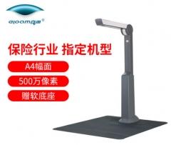 良田 S500L 500万像素 LED补光高清扫描仪 A4幅面可折叠高拍仪