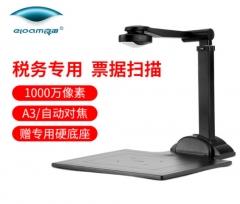 良田 S1080AF 1000万像素LED补光高清扫描仪 A3/A4幅面可折叠高拍仪