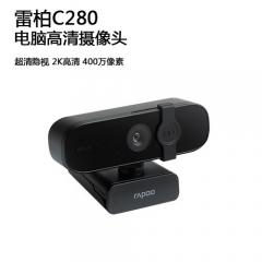 雷柏 C280 可夹式 1080P自动对焦 网课视频通话会议 全高清广角摄像头【可上支架】 黑色