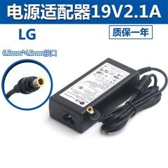 LG 19V2.1A 笔记本电源适配器【大口带针】