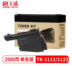 天威 TK-1113粉盒