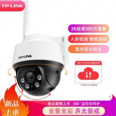 TP-LINK TL-IPC632-A4 300万全彩室外云台无线球机