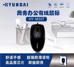 韩国现代 HY-M337 商务办公有线鼠标【100/件】 黑色 USB