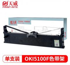 天威 OKI 5100F/5150F色带架