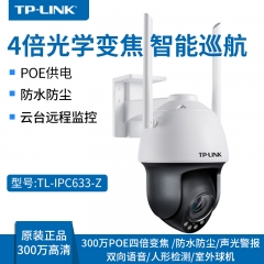 TP-LINK TL-IPC633-Z 300万 四倍变焦POE 360度全景旋转球机 AI人形检测