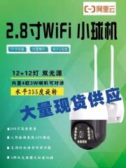 阿里云G15-WF 300万无线/有线双光源智能全彩网络高清小球机 焦距4mm