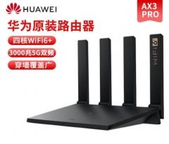 【WIFI6+】华为HUAWEI AX3Pro 凌霄四核全千兆5G双频3000M 智能无线路由器
