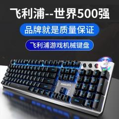 Philips/飞利浦 SPK8405 青轴金属面板 编织线 透光+蓝色跑马灯游戏机械键盘 铁灰色 青轴