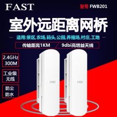 迅捷 FWB201 套装 1公里无线网桥套装【不退不换 正常售后】