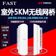迅捷 FWB505套装 5公里无线网桥套装【不退不换 正常售后】