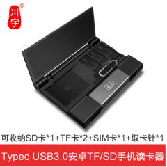 川宇 C350D高速多功能合一手机收纳盒读卡器Type-c接口安卓OTG支持SD/TF