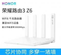 华为荣耀 Z6 新品WiFi6 双频双核  3000兆无线路由器