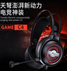 【包装版】西伯利亚 C4U 7.1U口带麦克 头戴式发光游戏耳麦 黑色