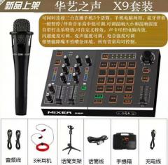 华艺之声 X9 K歌手机直播声卡套装【不退不换 正常售后】