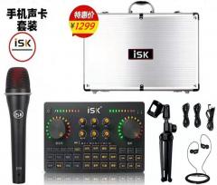 ISK MD100套装 手机直播声卡K歌专用直播声卡套装【不退不换 正常售后】