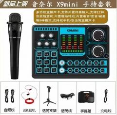 音奈尔 X9mini手持麦套装 手机电脑通用直播声卡套装【不退不换 正常售后】