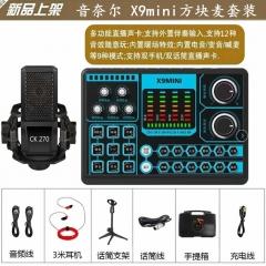 音奈尔 X9mini方麦套装 手机电脑通用直播声卡套装【不退不换 正常售后】