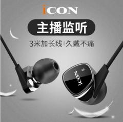 艾肯ICON Element 入耳式监听耳机高保真直播音乐HIFI耳塞【不退不换 正常售后】