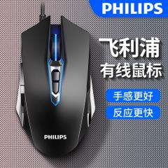 【有声版】Philips/飞利浦 SPK9505 宏编程多色呼吸发光游戏有线鼠标 黑色 USB