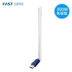【免驱版】迅捷 FW310UH 300M高增益USB无线网卡