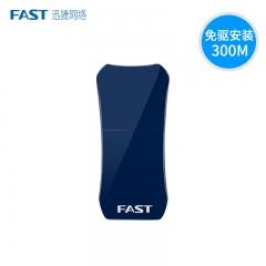 【免驱版】迅捷FAST FW300UM 300M USB无线网卡