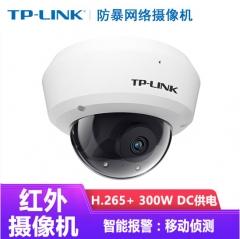 TP-LINK TL-IPC433M 300万防暴红外网络摄像机 H.265 2.8MM