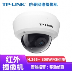TP-LINK TL-IPC433MP 300万POE防暴红外网络摄像机 H.265 2.8MM
