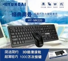 韩国现代 MK220 巧克力键 商务办公有线套件【20/件】 黑色 U+U