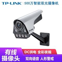 TP-LINK TL-IPC556F-A4 500万像素筒型智能人形警戒网络摄像机 4MM