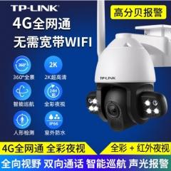 TP-LINK TL-IPC634-A4G 300万全彩星光4G室外球机