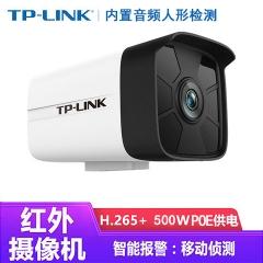 TP-LINK TL-IPC556HS-4 500万像素筒型智能人形星光网络摄像机 4MM