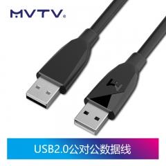 梦田 M-U01 USB对拷线2.0 公对公数据线 1.5米
