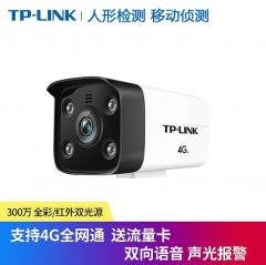 TP-LINKTL-IPC534H-A4G 300万4G全网通 室外枪击全彩摄像头 4MM