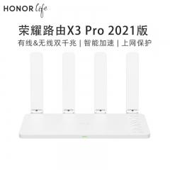 【千兆版】荣耀 X3PRO 全千兆 双频1200M 大功率智能无线路由器