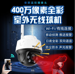 TP-LINK TL-IPC642-A4 全彩双光400万高清室外防水无线360度旋转球机