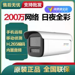 海康 DS-2CD3T27EDWDV3-L 200万H.265臻全彩筒型网络摄像机 4MM