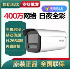 海康 DS-2CD3T47EDWDV3-L 400万H.265臻全彩筒型网络摄像机 4MM