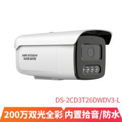 海康 DS-2CD3T26DWDV3-L 200万白光全彩双光源筒型网络摄像机 6MM