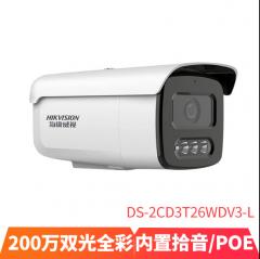 海康 DS-2CD3T26WDV3-L 200万白光全彩双光源POE筒型网络摄像机 4MM