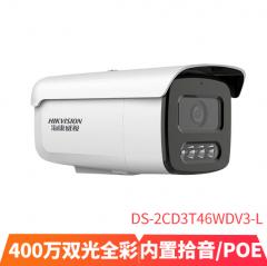 海康 DS-2CD3T46WDV3-L 400万白光全彩双光源POE筒型网络摄像机 4MM