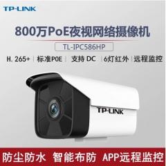 TP-LINK TL-IPC586HP 800万PoE/DC双重供电H.265+红外网络摄像机 4MM