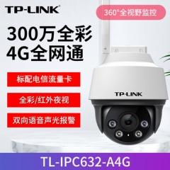 TP-LINK TL-IPC632-A4G 300万4G全彩室外云台无线球机