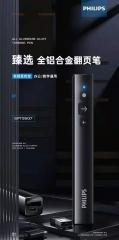 Philips/飞利浦 SPT9507 全铝合金高端激光笔 PPT演示翻页笔
